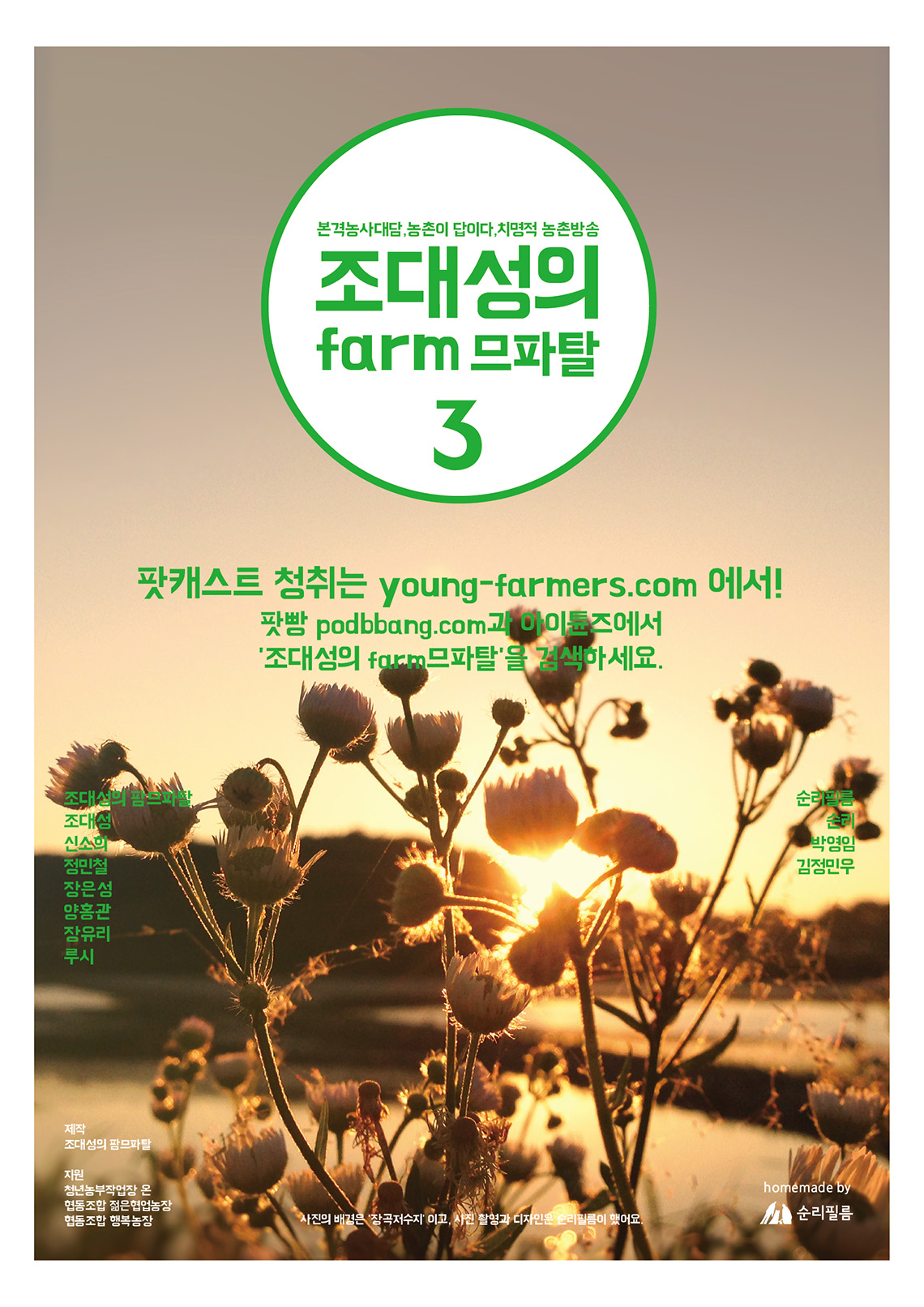 20150704_farmfatal03_podcast_poster