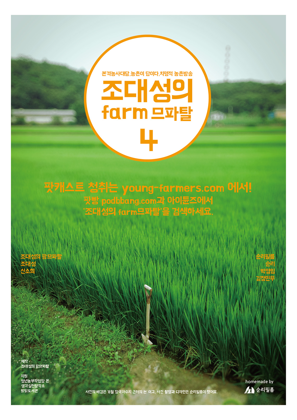 20150809_farmfatal04_podcast_poster