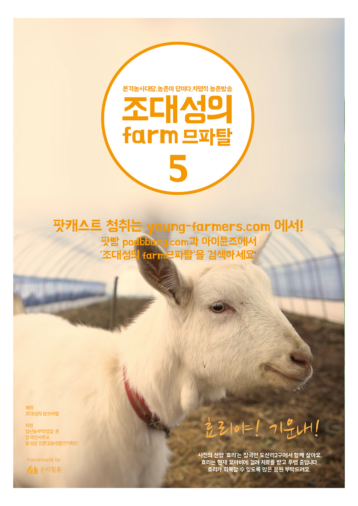 20150905_farmfatal05_podcast_poster